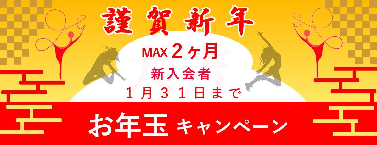 2021年新春キャンペーン2ヶ月無料