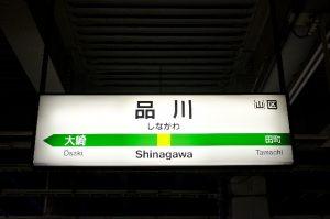 品川駅の電光掲示板 東京 品川 レンタルスタジオ