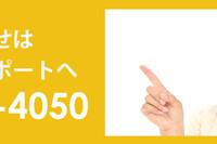高田馬場 レンタルスタジオ お問い合わせ