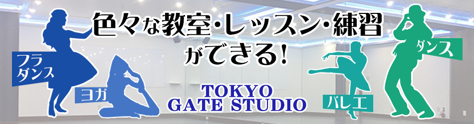 品川 レンタルスタジオ は色々なジャンルの 教室 レッスン 練習 が可能