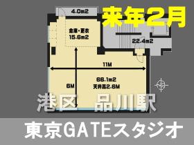 レンタルスタジオ 品川 ダンスなら 東京都港区貸しスタジオ