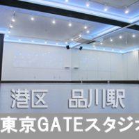 東京 品川 レンタルスタジオのロゴ画像