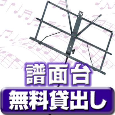 品川駅 レンタルスタジオ  『TOKYO GATE STUDIO』では譜面台を無料で貸出しています。