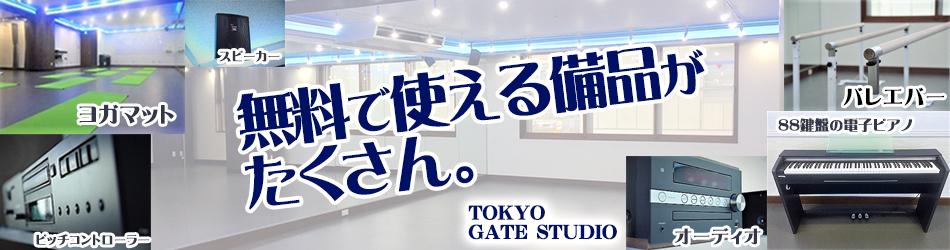 品川にある東京ゲートスタジオの無料でお貸出できる備品