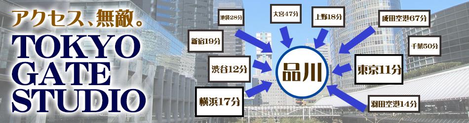 アクセス抜群 の 品川 にある レンタルスタジオ 東京ゲートスタジオ