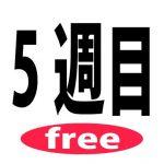 東京 品川 レンタルスタジオ TOKYO GATE STUDIO 5週目は無料
