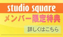 東京 品川 レンタルスタジオ TOKYO GATE STUDIO はメンバーだけのお得な特典があります