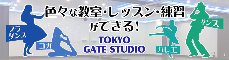 品川駅にあるTOKYO ゲートスタジオ