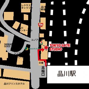 品川 レンタルスタジオ「TOKYO GATE STUDIO」の行き方、道順、アクセスマップ